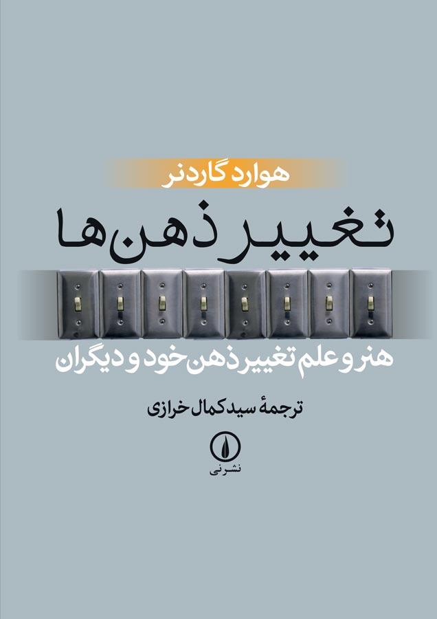 کتاب تغییر ذهنها نوشته هوارد گاردنر