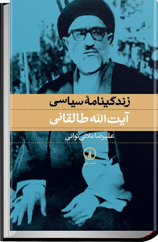 کتاب زندگینامه سیاسی آیت الله طالقانی نوشته علیرضا ملائی توانی