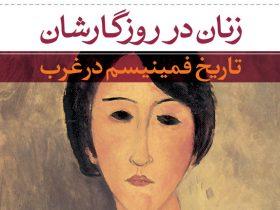 کتاب زنان در روزگارشان نوشته مارلين لگيت