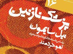 کتاب پزشک نازنین نوشته نیل سایمون