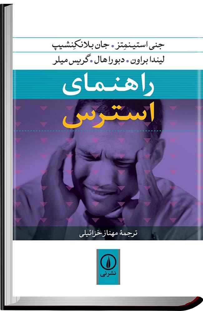 کتاب راهنمای استرس نوشته جنی استینمتز