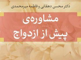 کتاب مشاورهی پیش از ازدواج نوشته دکتر محسن دهقانی فاطمه میرمحمدی