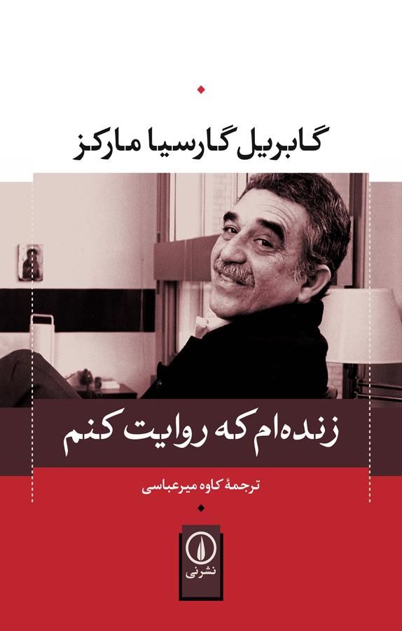 کتاب زندهام كه روايت كنم نوشته گابریل گارسیا مارکز