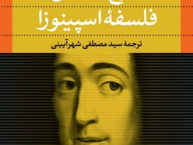 کتاب طرح اجمالی فلسفۀ اسپینوزا نوشته ارول ای.هریس
