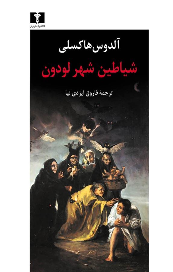 کتاب شیاطین شهر لودون نوشته آلدوس هاکسلی
