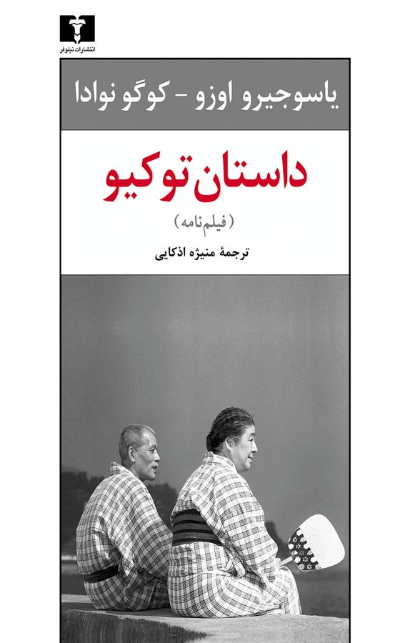 کتاب داستان توكيو نوشته كوگو نودا ياسوجيرو اوزو