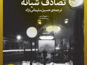 کتاب تصادف شبانه نوشته پاتریک مودیانو