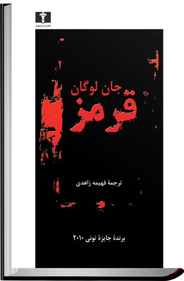 کتاب قرمز نوشته فهیمه زاهدی