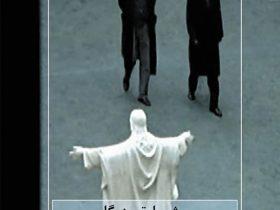 کتاب خانواده تیبو نوشته روژه مارتن دوگار