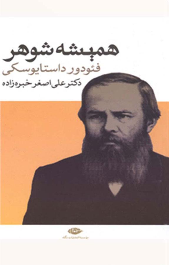 کتاب همیشه شوهر نوشته فئودور داستايفسكی