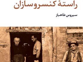 کتاب راسته کنسروسازان نوشته جان استنبک