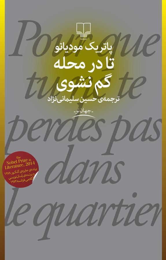کتاب تا در محله گم نشوی نوشته پاتریک مودیانو