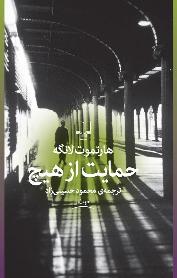کتاب حمایت از هیچ نوشته هارتموت لانگه