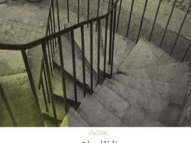 کتاب تهوع نوشته ژان پل سارتر