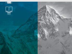 کتاب کی۲: زندگی و مرگ در خطرناکترین کوه دنیا نوشته اد ویسترز ، دیوید رابرتز