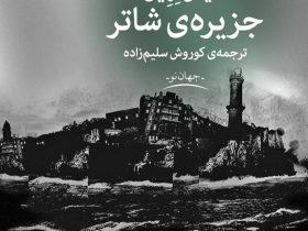 کتاب جزیرهی شاتر نوشته دنیس لهین