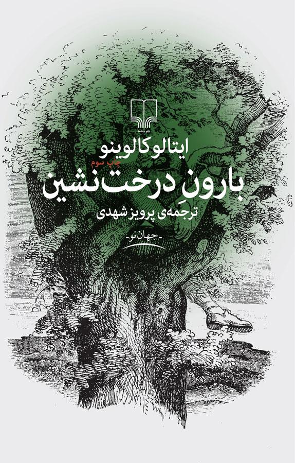 کتاب بارون درختنشين نوشته ايتالو كالوينو