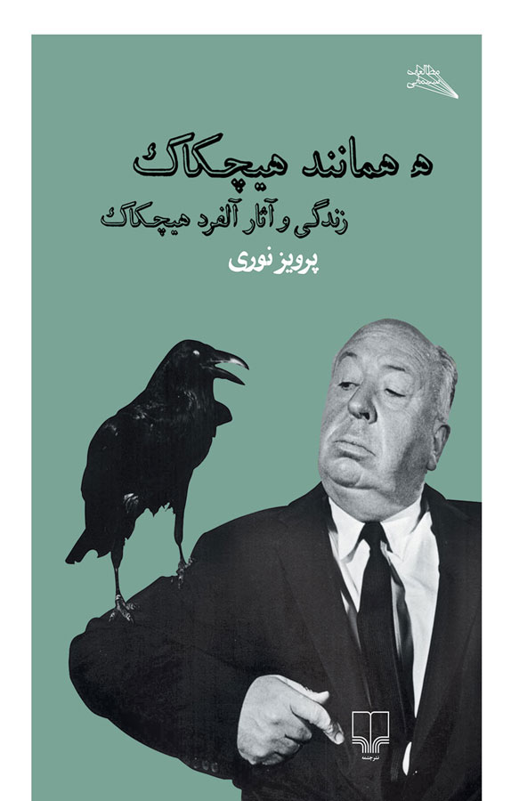 کتاب ه همانند هیچکاک پرویز نوری