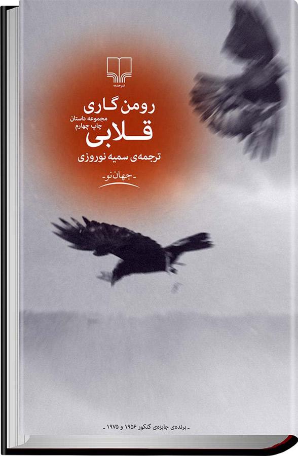 کتاب قلابی مجموعه داستان نوشته رومن گاری