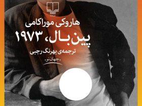 کتاب پینبال ۱۹۷۳ نوشته هاروکی موراکامی