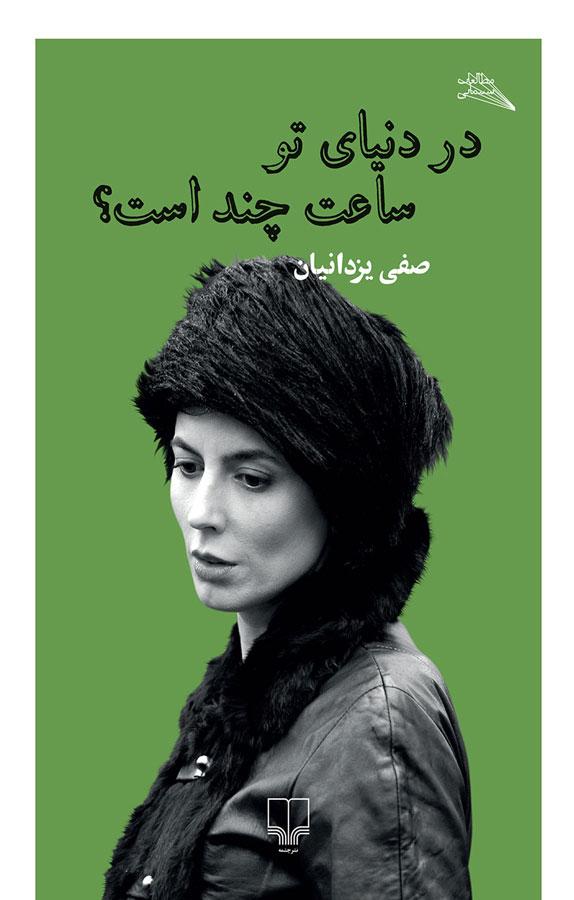 کتاب در دنیای تو ساعت چند است نوشته صفی یزدانیان