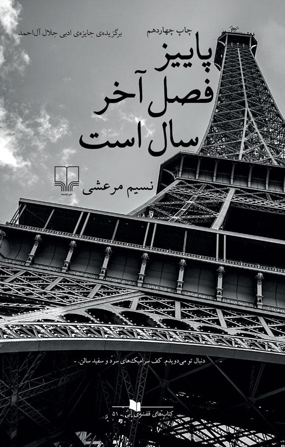 کتاب پاییز فصل آخر سال است نوشته نسیم مرعشی