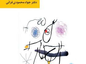 کتاب سوء استفادهی جنسی از کودکان نوشته جواد محمودیقرائی