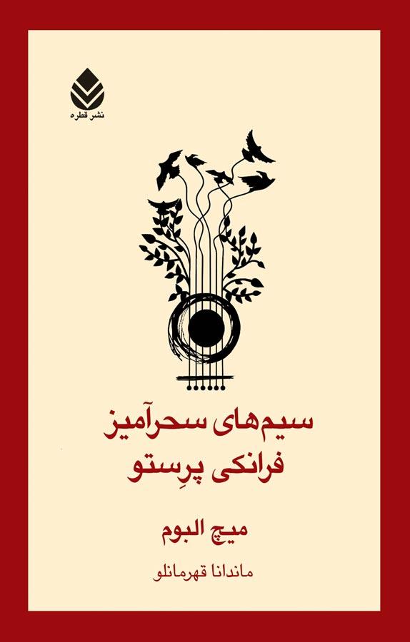 کتاب سیمهای سحرآمیز فرانکی پرستو نوشته میچ آلبوم