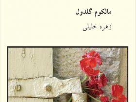 کتاب یک نگاه نوشته مالکوم گلدول