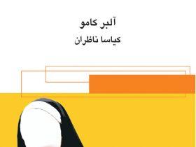 کتاب رکوئیم برای یک راهبه نوشته آلبر کامو