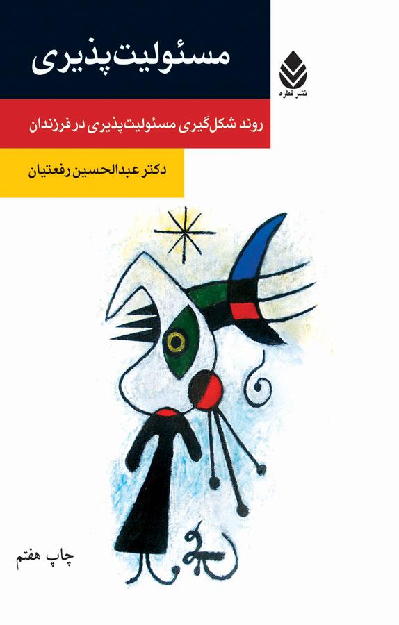 کتاب مسئولیتپذیری روند شکلگیری مسئولیتپذیری در فرزندان نوشته عبدالحسین رفعتیان