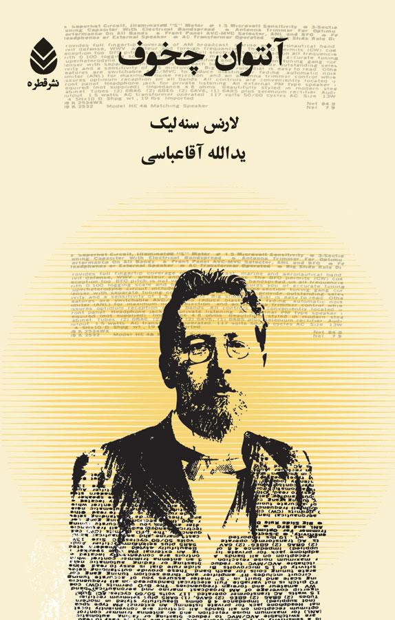 کتاب آنتوان چخوف نوشته لارنس سنهلیک