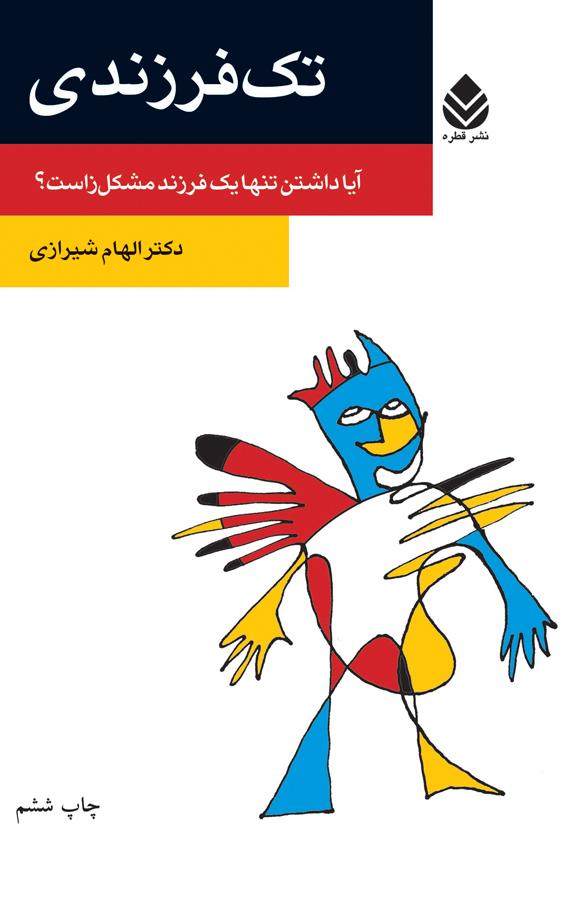 کتاب تک فرزندی نوشته الهام شیرازی
