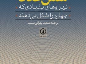 کتاب شش عدد نوشته مارتين ريس