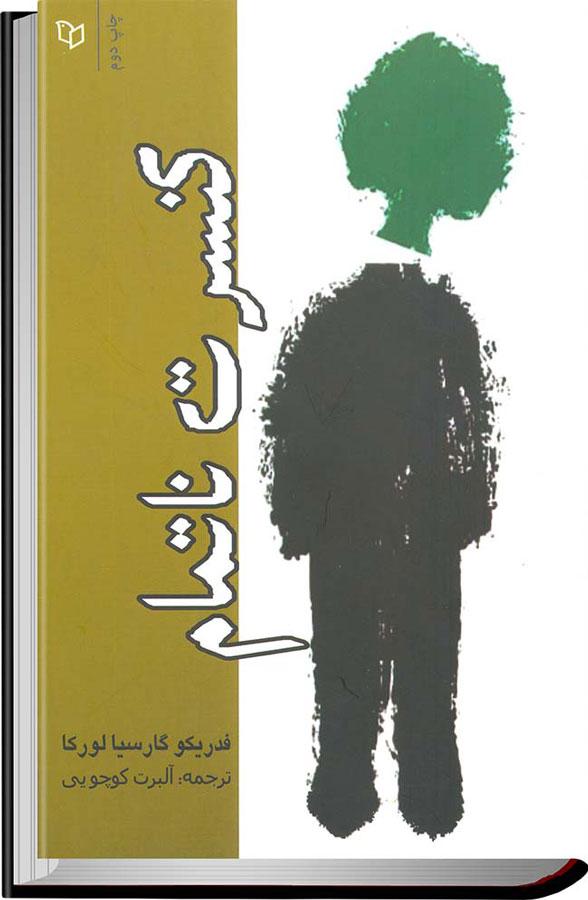 کتاب كنسرت ناتمام نوشته فدريكو گارسيا لوركا
