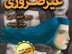 کتاب زن غیر ضروری نوشته ربیع علمالدین