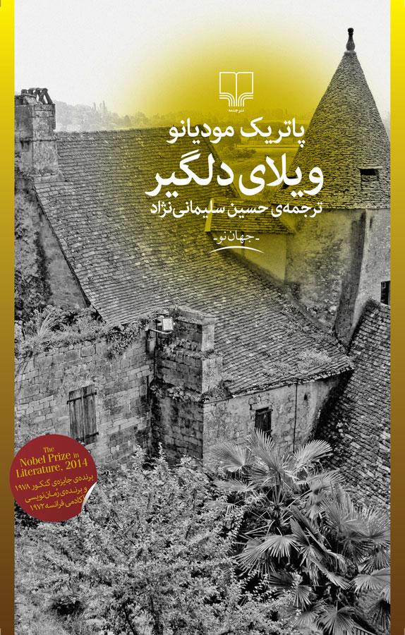 کتاب ویلای دلگیر نوشته پاتریک مودیانو
