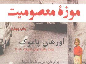 موزه معصومیت نوشته اورهان پاموک