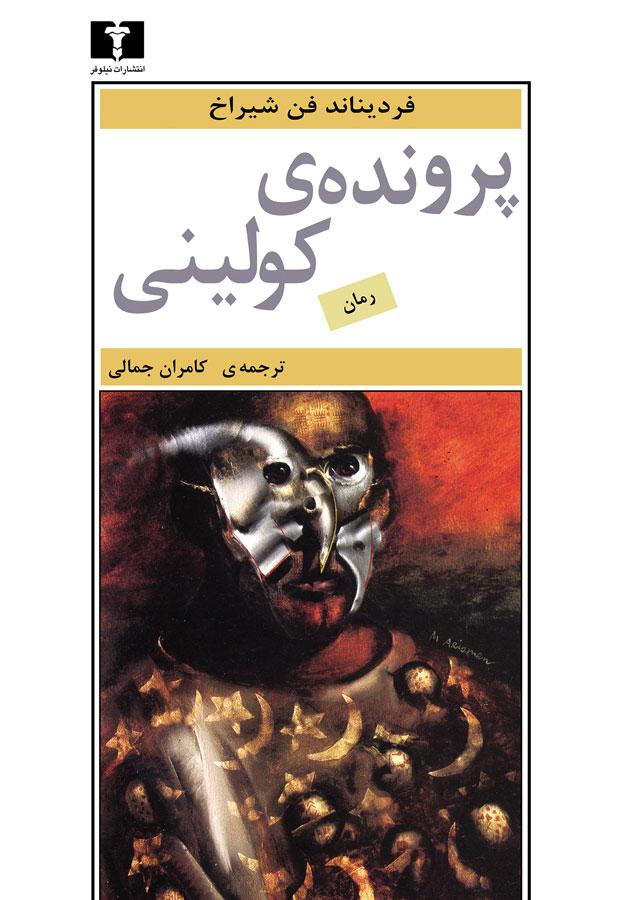 معرفی کتاب پرونده کولينی نوشته فرديناند فن شيراخ
