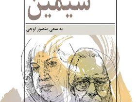 کتاب يكصد و ده نامه از دو سيمين نوشته سيمين دانشور و سيمين بهبهانی به منصور اوجی