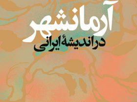 کتاب آرمانشهر در اندیشه ایرانی نوشته حجتالله اصیل