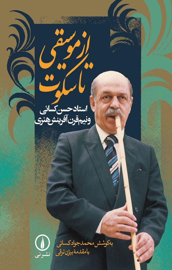 کتاب از موسيقی تا سكوت نوشته محمدجواد كسائی