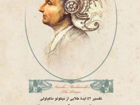 کتاب در باب شهریار ماکیاولی نوشته تیم فیلیپس