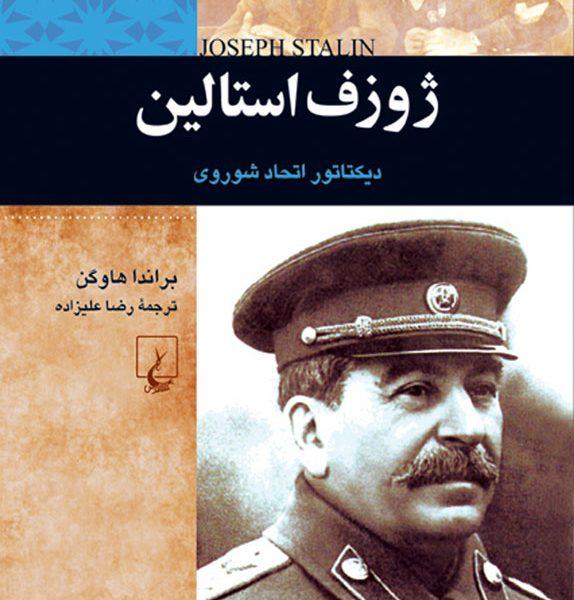 کتاب شخصیتها... ژوزف استالین نوشته براندا هاوگن