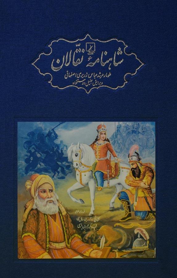 کتاب شاهنامه نقالان نوشته عباس زريریاصفهانی