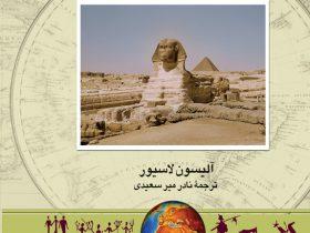 کتاب مصریان باستان نوشته آلیسون لاسیور