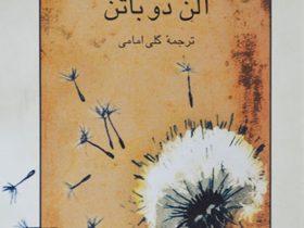 کتاب هنر سیر و سفر نوشته آلن دوباتن