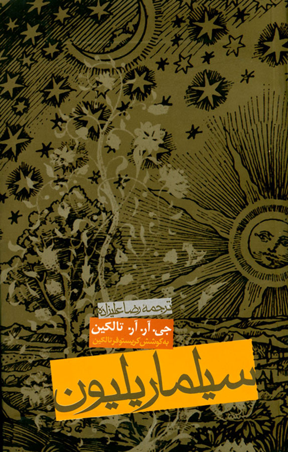 کتاب سیلماریلیون نوشته جی.آر.آر. تالکین