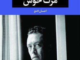 کتاب مرگ خاموش نوشته آلبر کامو