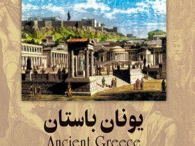 کتاب يونان باستان نوشته دان ناردو